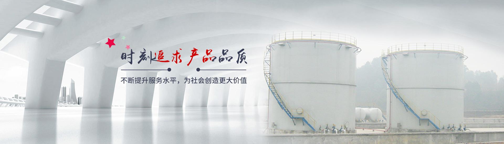 湖南长城化工设备制造有限公司 - 株洲石油储运设备|株洲组装式储罐|株洲储罐管件